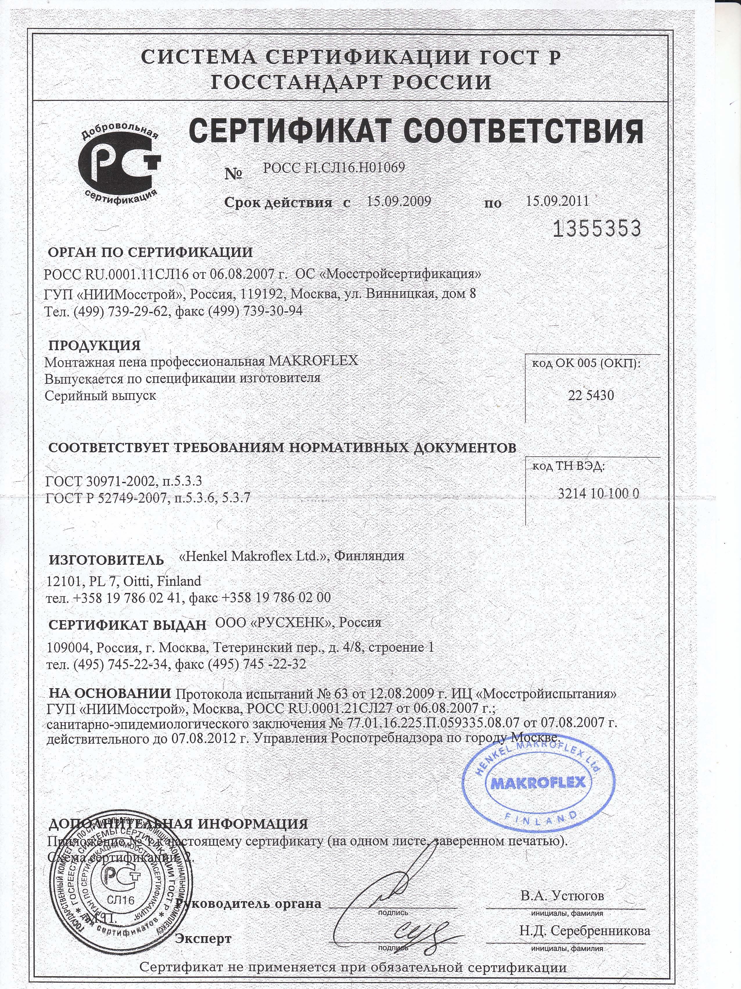 Сертификаты на стройматериалы   исполнительная документация.