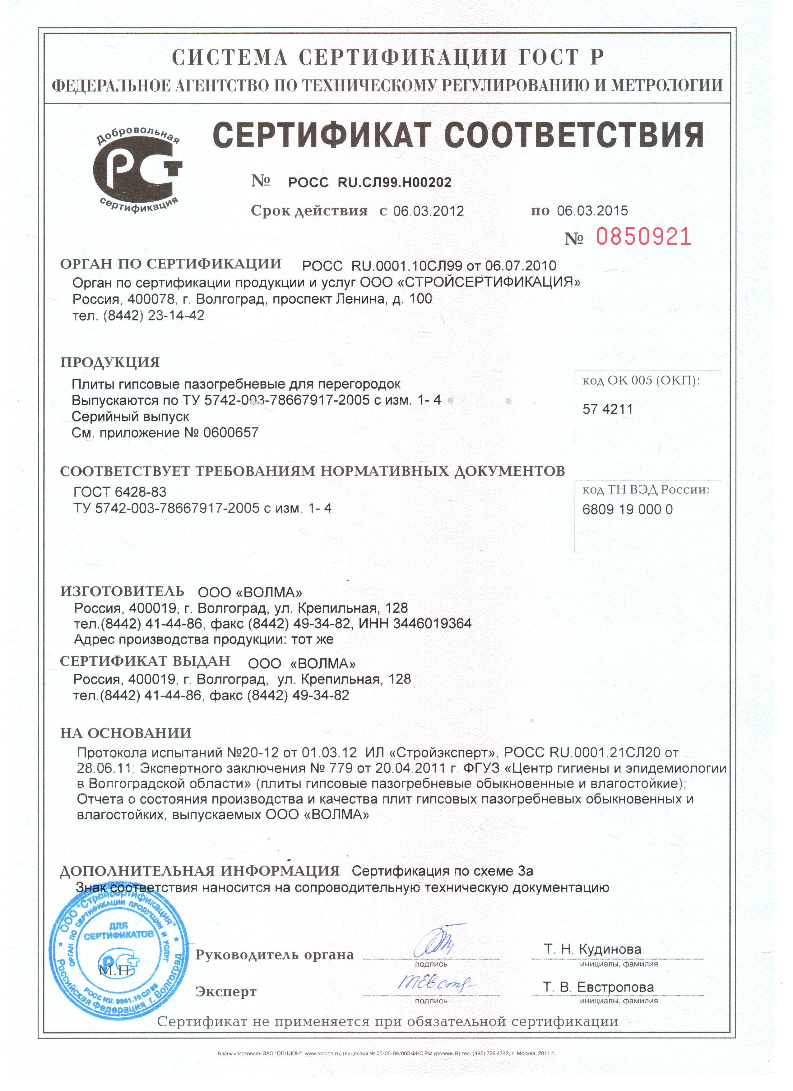 Пароизоляционная Пленка Сертификат Соответствия
