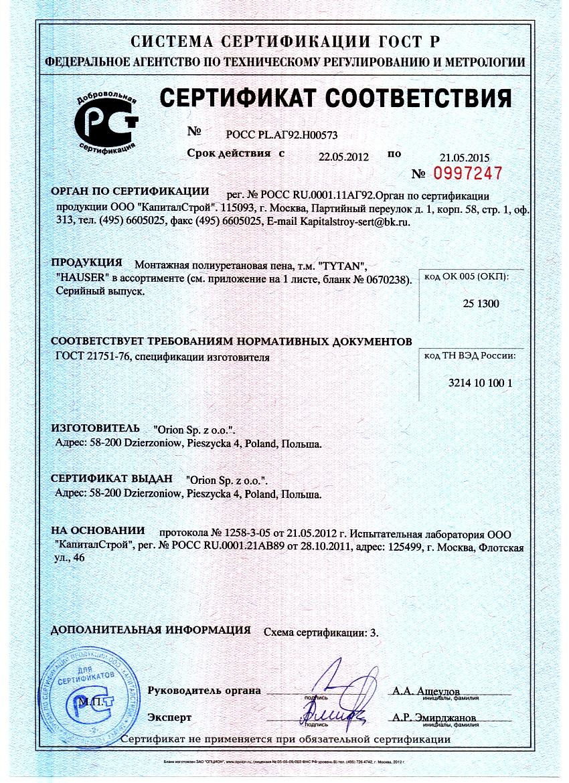 Сертификаты ооо профиндустрия.